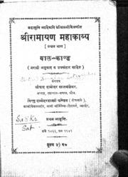 Sri Ramayana Mahakavya Part.I Bal Kand by Vasant Sripad Satavalekar Satara