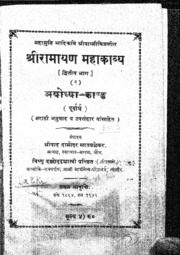Sri Ramayana Mahakavya Part.II Ayodhya K... by Vasant Sripad Satavalekar Satara
