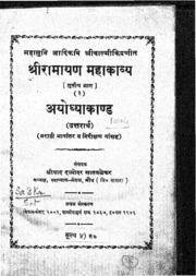 Sri Ramayana Mahakavya Part.III Ayodhya ... by Sripad Satavalekar Satara