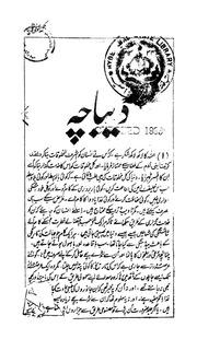Murghi Khana by Not Available