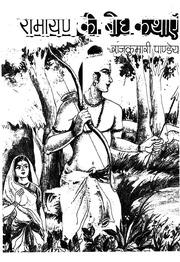 Ramayana Ki Bodh Kathyen by Harshita Prakashan