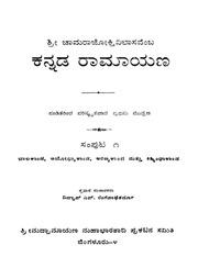 Kannada Ramayana Vol-1 by Pallava Prakasam, Banglore