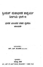 Sriman Mahabharata Tatparya Niryana Vol ... by Kulakarni. R.H