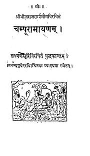The Champu Ramayana King Bhoja(1=5Kanda) by Sastri,.Wasudev Laxman