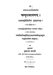The Champu Ramayana of King Bhola (1-5 K... by Javaji Dadaji Nirnaya Sagar Press Bombay