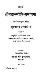 Srimad Valmiki Ramayana-Yuddha Kanda by Ram Narayan Lal
