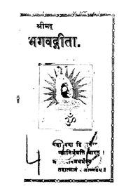 Bhagavad Gita by Gujrat Vidyapith Library
