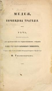 Medeia, Evripidova Tragediia by Tikhanovich, Polikarp Vasilevich