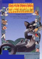 Shih Erh Sheng Hsiao Ti Ku Shih by Chang, Monica
