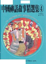 The Cowherd and the Weaving Girl by He Xuejun [ho Hsueh-Chun] [and] Chang Yueh-Lai [an...