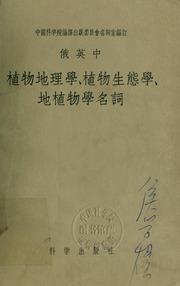 E Ying Zhong Zhi Wu Di Li Xue,zhi Wu She... by Zhong Guo Ke Xue Yuan Bian Yi Chu Ban Wei Yuan Hui...