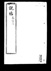 Shuo Tie : [27 Juan, Mu Lu 1 Ce], Vol. 2... Volume Vol. 26 - 卷二十六 by