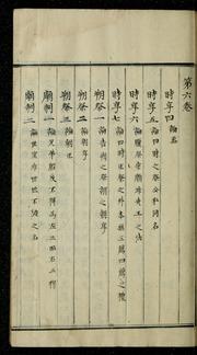 Chunchu Kojing : Kwon 1-12, Vol. 2 Volume Vol. 2 by 880-01 Chong, Yag-Yong, 1762-1836