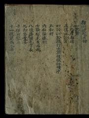 Yullye Pyollam by Asami Collection (University of California, Berkel...