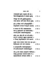 Ramayana Krishnamswami Ayer P. S. Vol 1 ... by Dr. Narinder Sharma