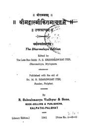 Ramayana Krishnamswami Ayer P. S. Vol 7 ... by Dr. Narinder Sharma