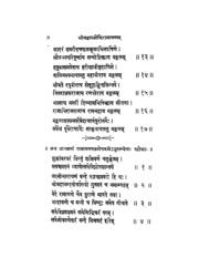Ramayana Krishnamswami Ayer P. S. Vol 3 ... by Dr. Narinder Sharma