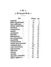 Ramayana Krishnamswami Ayer P. S. Vol 6 ... by Dr. Narinder Sharma