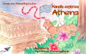 Kanelis Explores Athens by Kanellopoulo, Dimitrios
